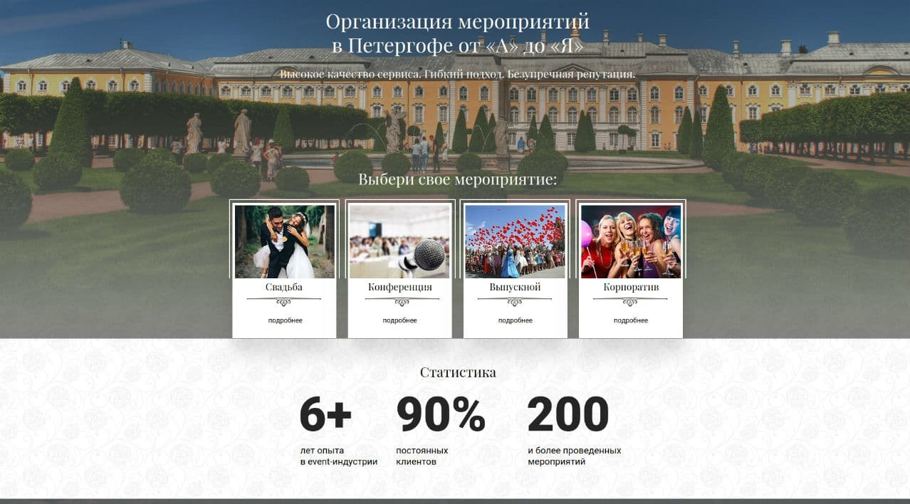 Сайт по организация мероприятий в Петергофе