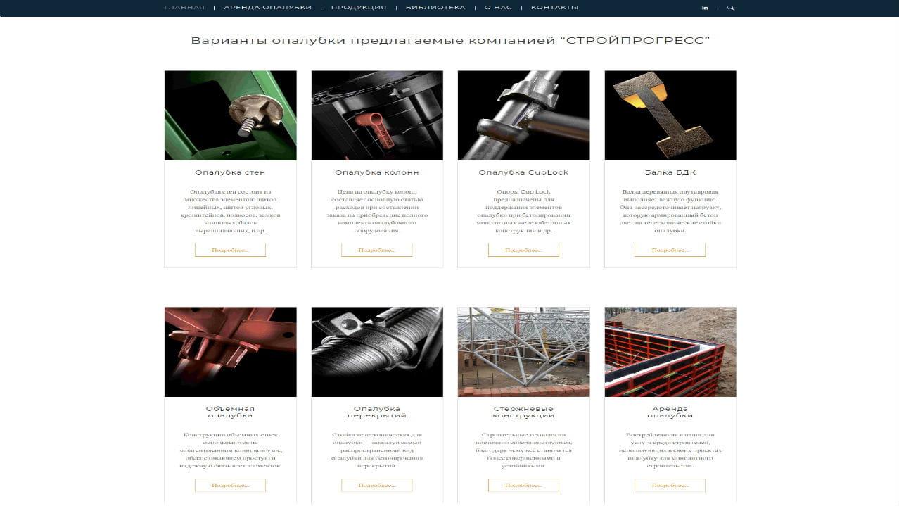 Создание сайта для опалубочного оборудования